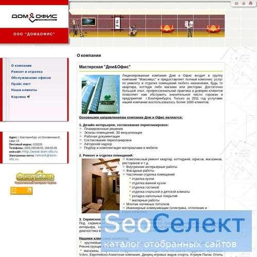 Мастерская Дом&Офис - http://www.dom-ofis.ru/