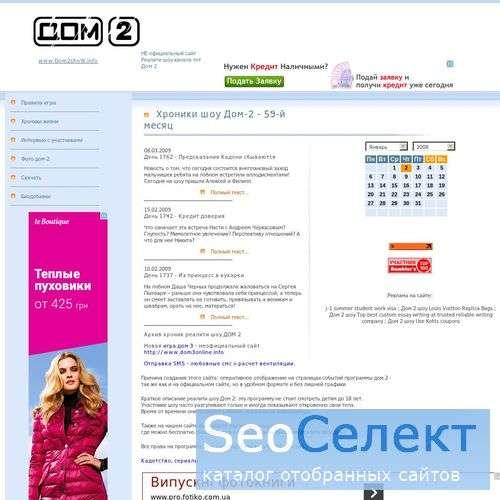 Дом-2 Неофициальный сайт реалити шоу Дом 2 - http://www.dom2show.info/