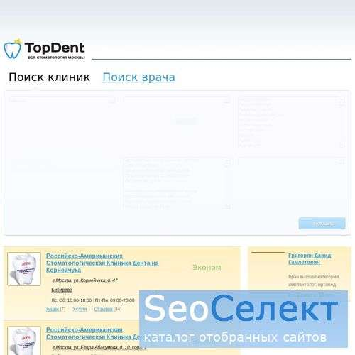 Стоматология.Каталог стоматологических клиник. - http://www.topdent.ru/