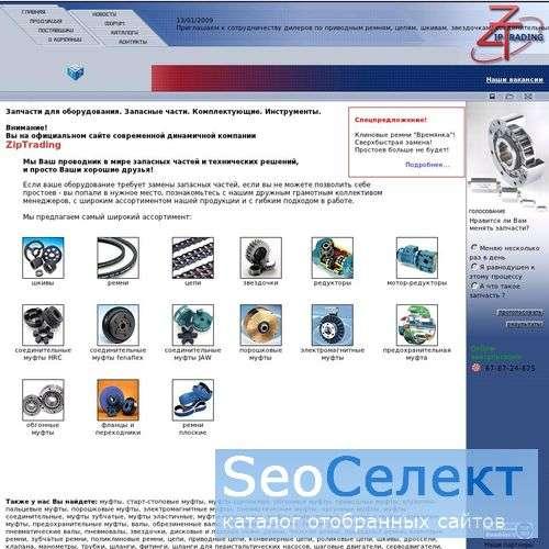 Предлагаем запасные части для оборудования - http://www.ziptrading.ru/