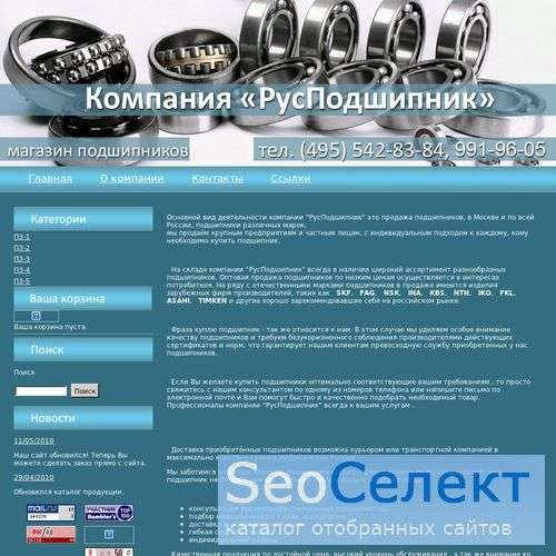 Подшипники в широком ассортименте - http://transpp.ru/