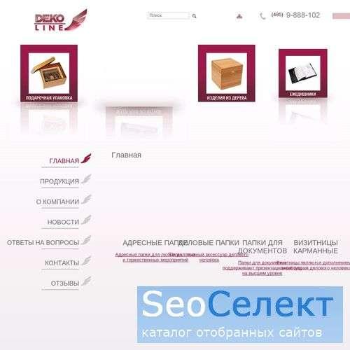 DekoLine - http://www.dekoline.ru/