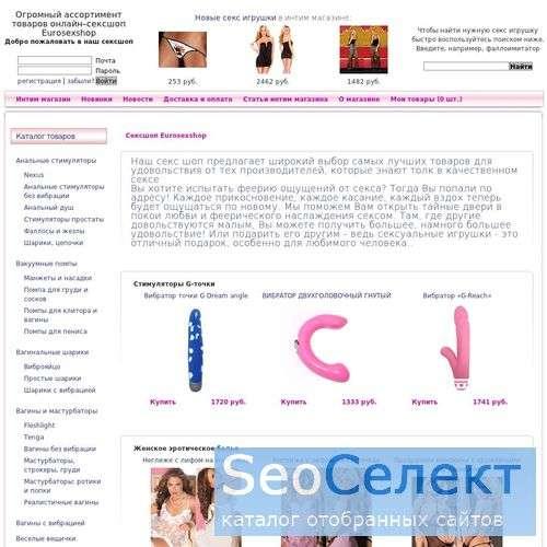 Сексшоп Eurosexshop SexShop магазин интимных товар - http://www.eurosexshop.info/