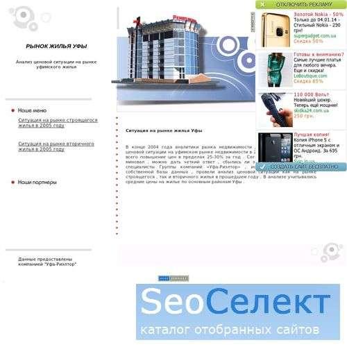 Жилье города Уфы: анализ рынка - http://www.ufa-house.narod.ru/