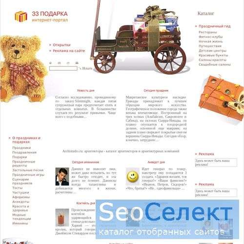 Портал поздравлений 33 Подарка - http://www.33podarka.ru/