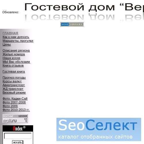 Недорогой отдых на южном берегу озера Иссык-Куль - http://www.ev033.narod.ru/