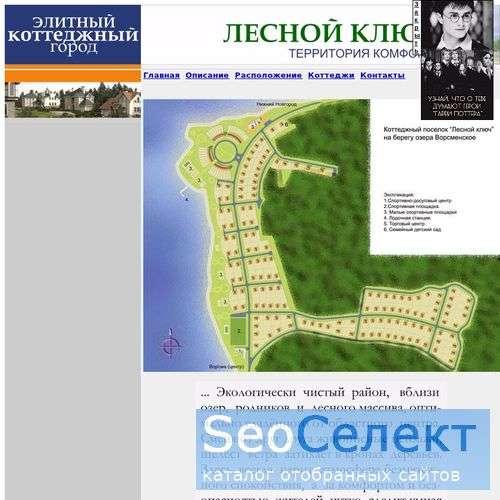 Коттеджный поселок - http://forestkey.nm.ru/