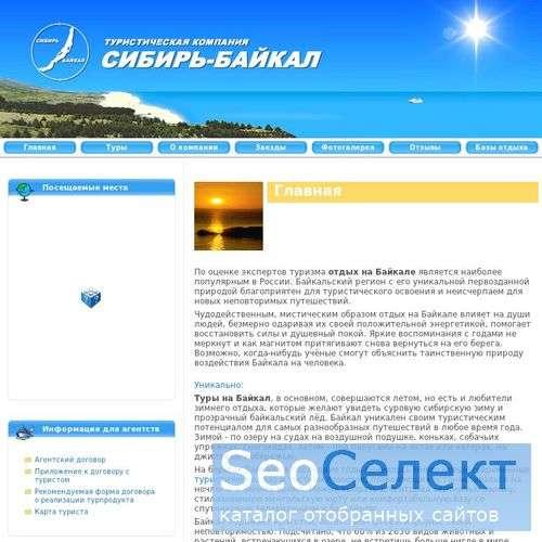 Туристическая компания Сибирь-Байкал - http://sibir-baikal.ru/