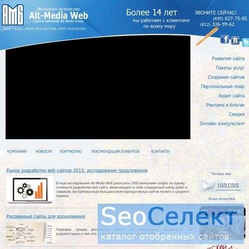 Создание сайтов в Петербурге - http://www.altmedia.ru/