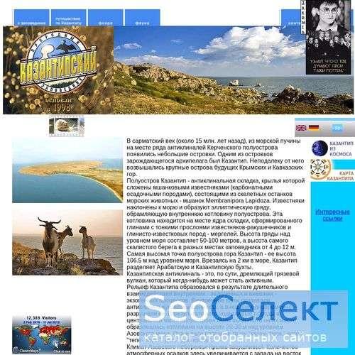 Сайт о Казантипском природном заповеднике - http://www.kazantip.nm.ru/