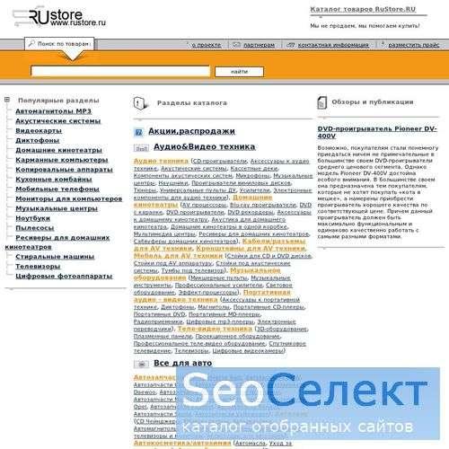 Как выбрать автомагнитолу - http://caraudio.rustore.ru/