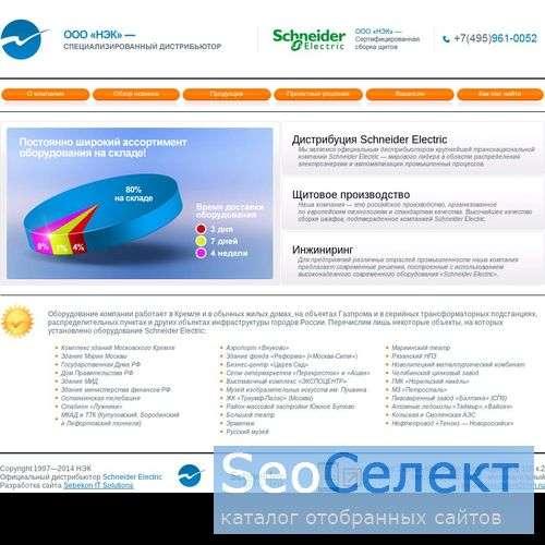 Schneider Electric в Москве - http://www.nek2000.ru/