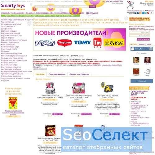 Развивающие игрушки от SmartyToys.ru - http://smartytoys.ru/