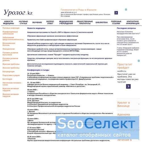 urolog.kz - http://www.urolog.kz/