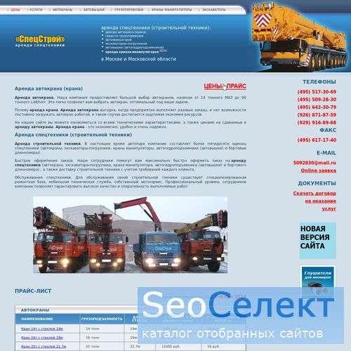 Аренда экскаватора - строй АС - http://www.kran-v-arendu.ru/