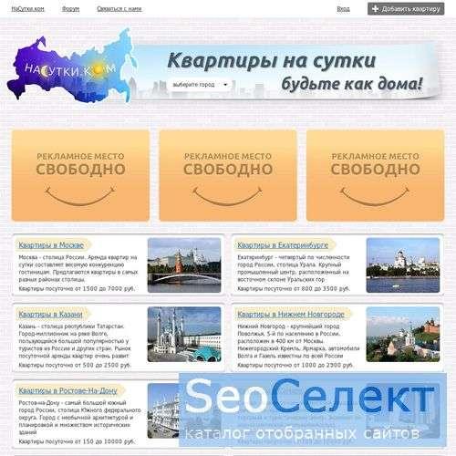 Квартиры посуточно в городах России - http://www.NaSutki.com/