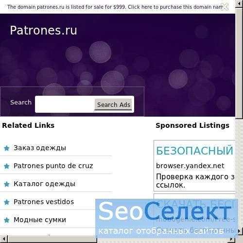 Patrones - журнал по шитью с выкройками - http://www.patrones.ru/