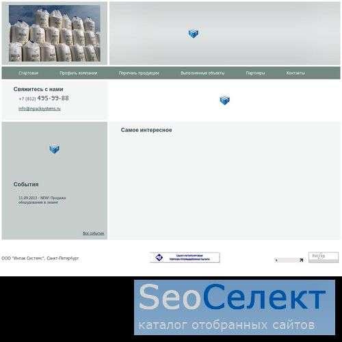 "Сайт компании ""Инпак Системс"" - http://inpacksystems.ru/"
