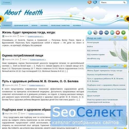 все о здоровом отдыхе - http://www.about-health.ru/