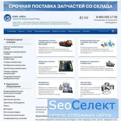 Сосуды Дьюара, обслуживание - http://www.ukz.ru/