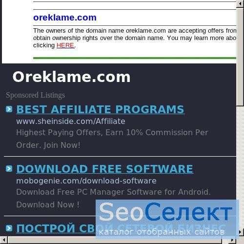 Новейшие рекламные технологии - http://oreklame.com/