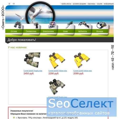 Омега-2000. Бинокли, Ножи, Пнематика, Фонари - http://www.favorit-optik.ru/