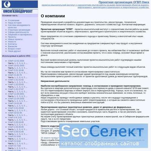 ОАО «Омскгазводпроект» - http://www.ogvp-omsk.ru/