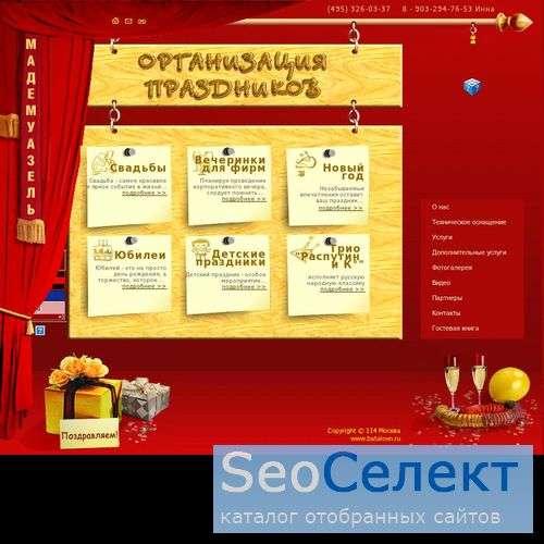 Организация и проведение праздников - http://www.batalovn.ru/