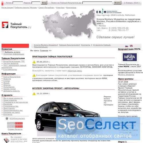 Тайный-Покупатель.ру - http://www.mystery-shopper.ru/