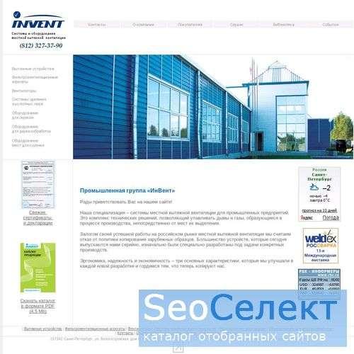 Инвент - системы вентиляции. - http://www.invent.su/