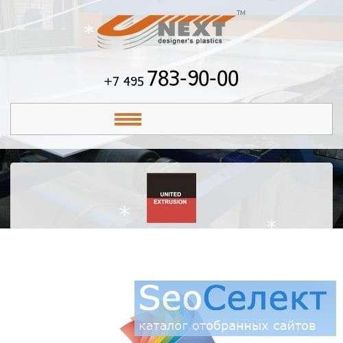 Юнайтед Экстружен - http://www.unitedextrusion.ru/