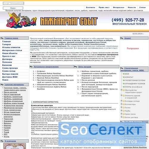 песок, щебень, бетон, керамзит, жби - http://www.ingsbyt.ru/