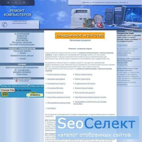 Профилактика компьютеров - http://www.remont-pk.ru/