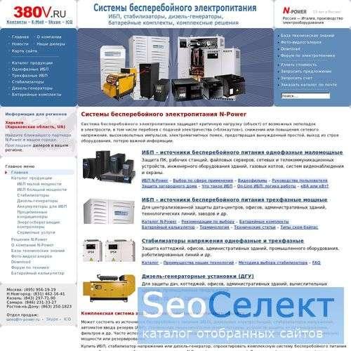 230v : ИБП N-Power : стабилизаторы - http://www.230v.ru/