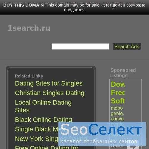 Каталог Интернет ресурсов 1 Поиск.ру - http://www.1search.ru/
