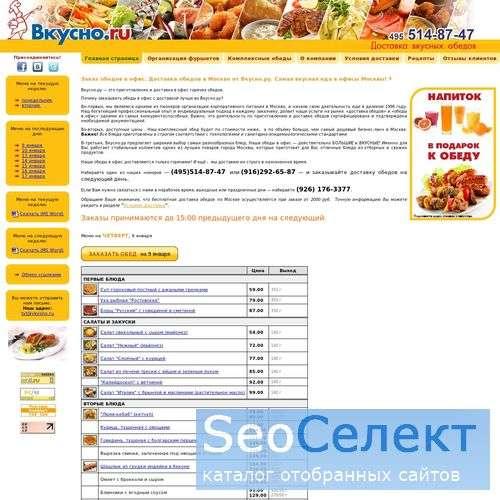 Вкусно.ru предлагает Вам горячие обеды с доставкой - http://www.vkysno.ru/