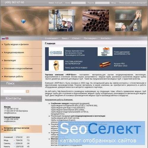 Расходные материалы для промышленной вентиляции - - http://www.forvent.ru/