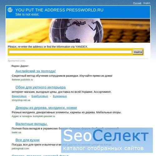 PR агентства на PressWorld - http://www.pressworld.ru/