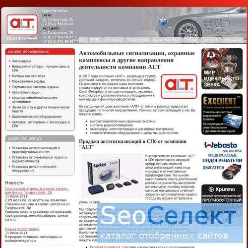 ALT (АЛТ) - Автоохрана, автомузыка, автокомфорт - http://www.alt-spb.ru/