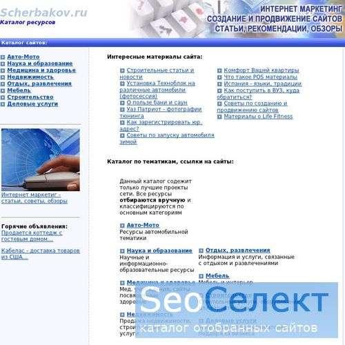 Каталог ссылок: недвижимость, автомобили, мебель, - http://www.scherbakov.ru/