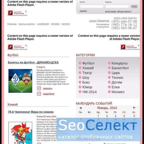 www.sport-ticket.ru - http://www.sport-ticket.ru/