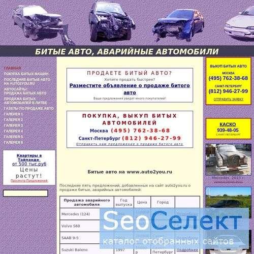 Битые авто, аварийные авто - фотогаллерея. - http://www.vhlam.ru/