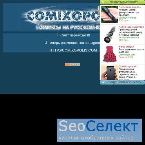 Comixopolis - http://comixopolis.narod.ru/