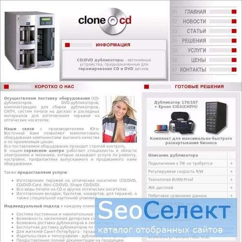 CD/DVD - дубликаторы, СНПЧ, тиражирование, печать. - http://www.clone.cd/