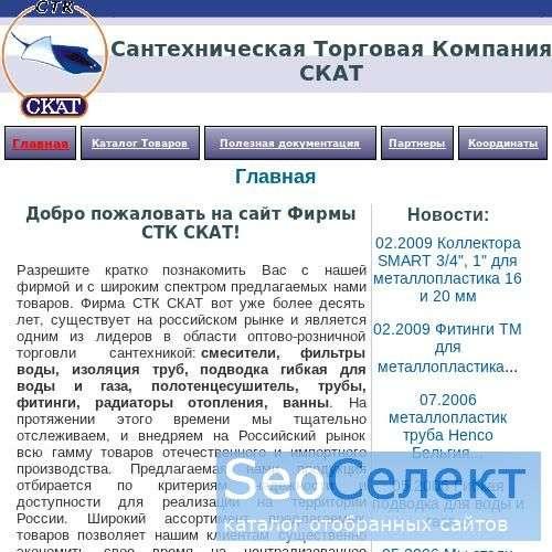 Сантехническая Торговая Компания СТК СКАТ. - http://www.stkskat.ru/