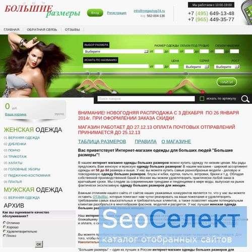 Интернет магазин Megashop74 - http://www.megashop74.ru/
