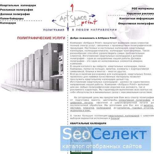 ArtSpace-print: рекламная полиграфия: изготовление - http://www.artspace-print.ru/