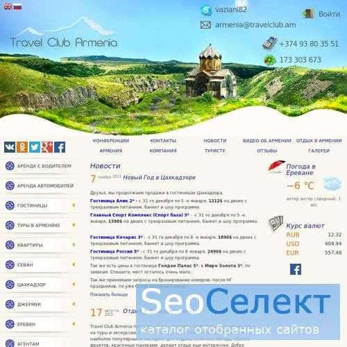 Travel Club Armenia (Клуб Путешествий Армения) - http://www.travelclub.am/