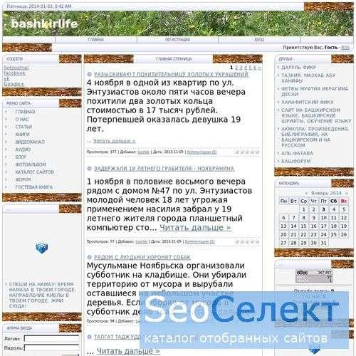 башкиры - http://www.bashkir.ucoz.ru/