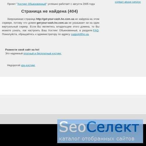 Get Your Cash - Проверенный автоматический сборщик - http://get-your-cash.ho.com.ua/